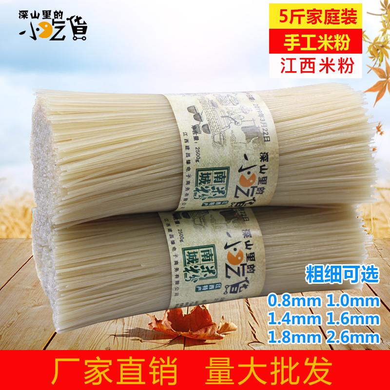 江西米粉5斤干米粉米线桂林南昌炒米粉特产手工干米粉批发云南