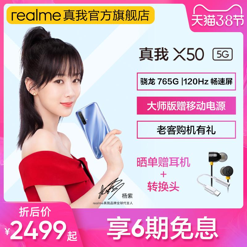 【现货顺丰速发 享6期免息 晒单赢好礼】realme/真我X50大师版骁龙765G 5G双模手机官方realmex50 realme X2