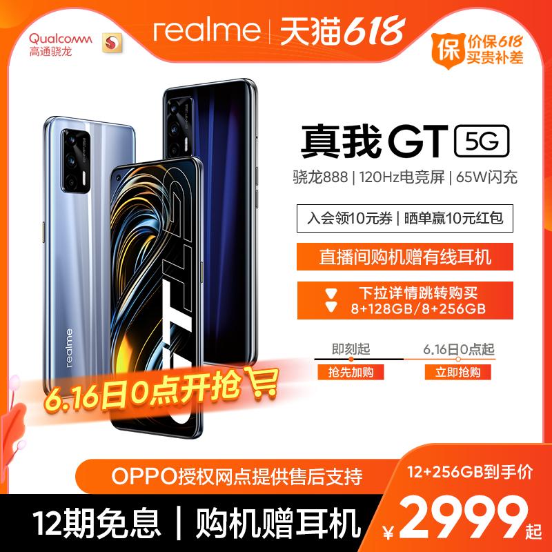 【6.16日0点开抢】realme真我GT 新品5G手机 高通骁龙888处理器智能拍照65W智慧闪充游戏学生全网通旗舰gt