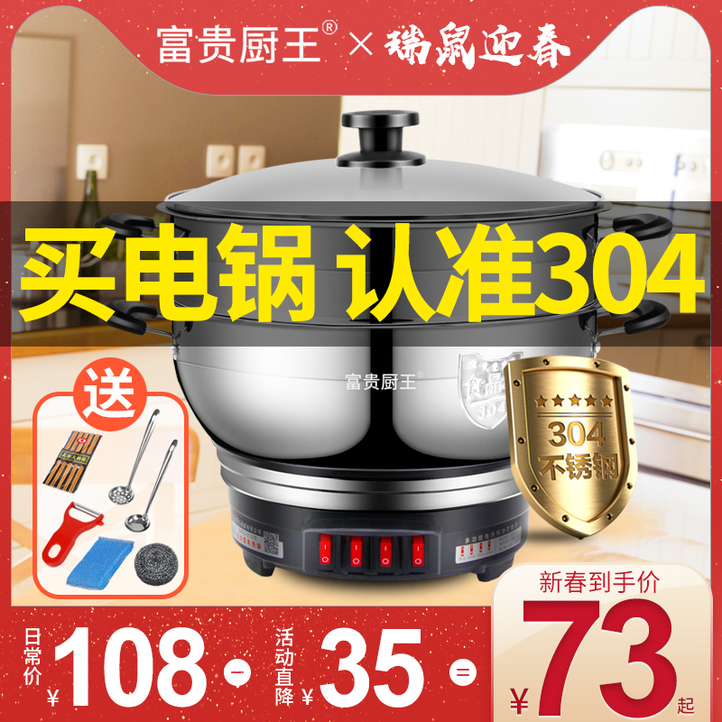 304電熱鍋家用多功能電炒鍋火鍋蒸鍋煮飯煮鍋炒菜蒸煮炒一體電鍋