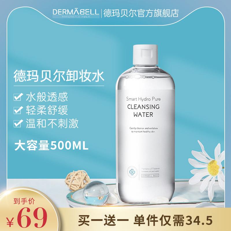 韩国德玛贝尔正品卸妆水女眼唇脸三合一深层清洁温和卸妆液大容量