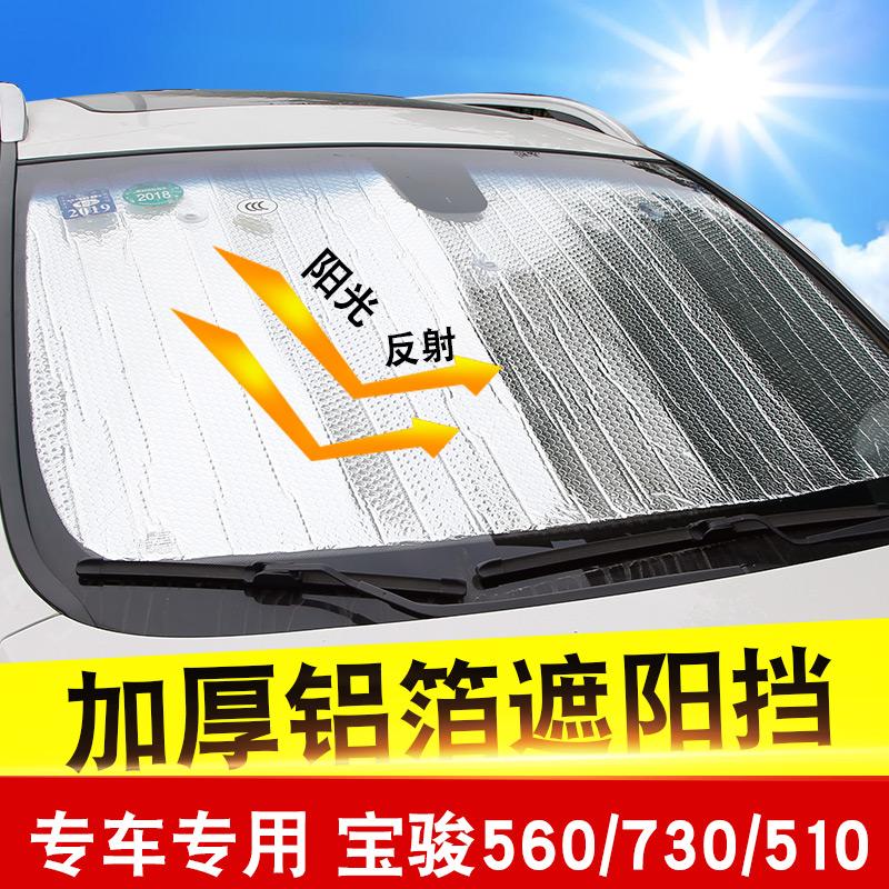 14-18款宝骏560遮阳挡车窗隔热板限10000张券