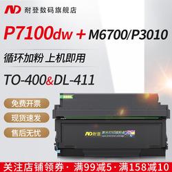 耐登适用奔图M6700粉盒易加粉TO400 P3010d P3300 M7100 CP400C硒鼓M6800 M7200 M7300 DL-411 DO400鼓组件