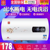 電熱水器電家用小型節能儲水式速熱衛生間洗澡淋浴40506080L升
