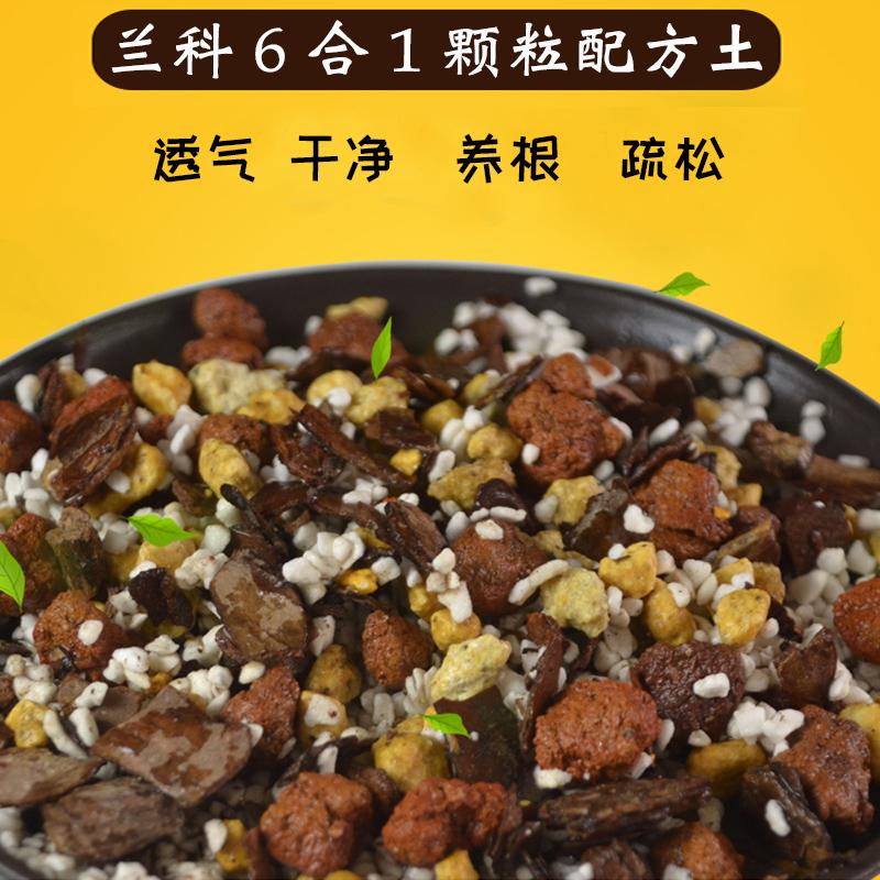 兰花土植料兰花专用土壤蝴蝶君子兰花多肉土家用透气营养土松树皮