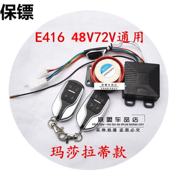 Bodyguard electric car burglar alarm electric motorcycle battery car 48v-60v-72v alarm lock motor double remote control