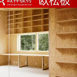 政祥板材15mm欧松板环保E0级装饰奥松木板实木家具板定向结构板