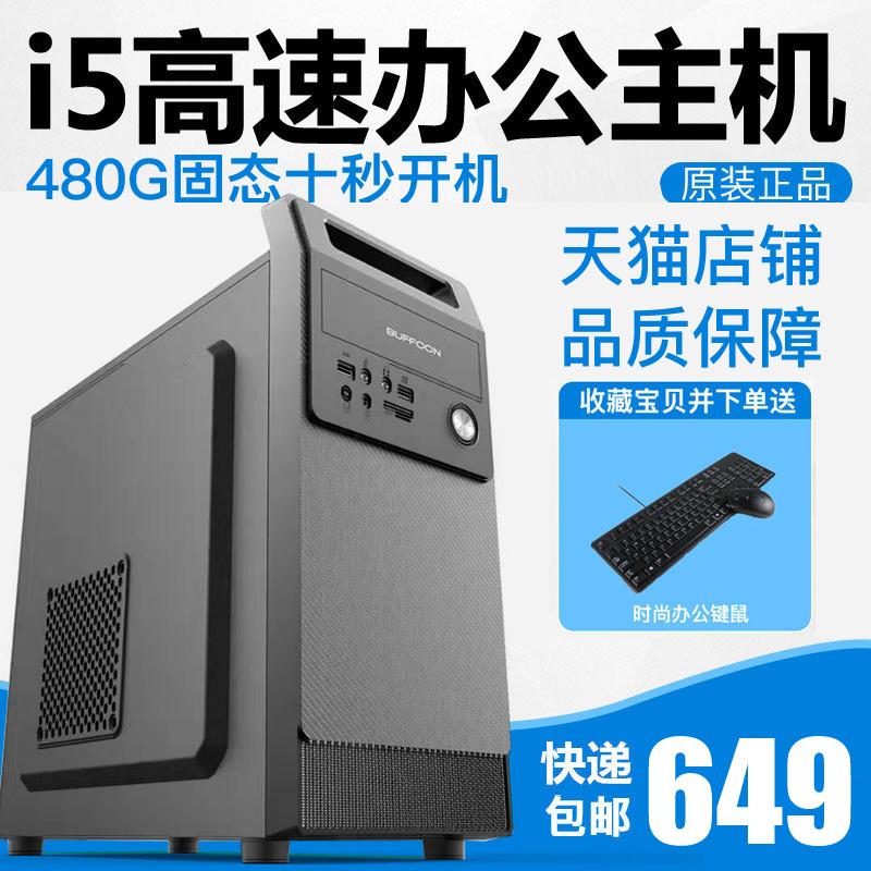 酷睿i3/i5办公电脑四核8G内存台式电脑主机DIY组装机小游戏全套I7独显多屏工作站美工主机