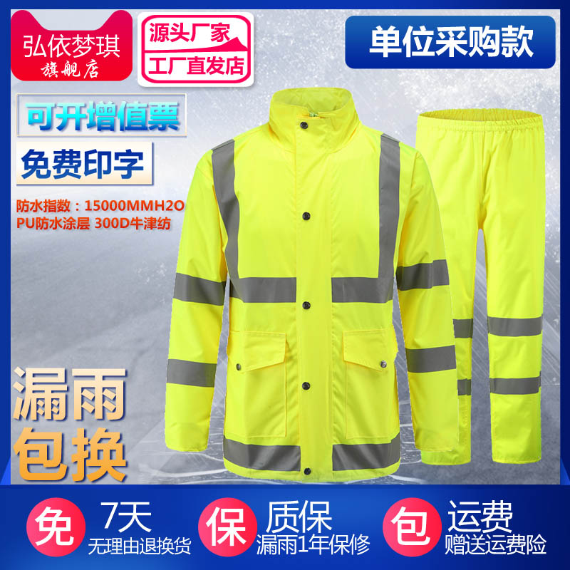 Outdoor fluorescent yellow raincoat suit for men and women traffic reflective warning split rain pants new safety warning clothing