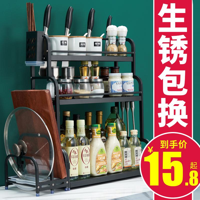 廚房置物架不銹鋼刀架筷子臺面調味品收納架家用多功能儲物調料架