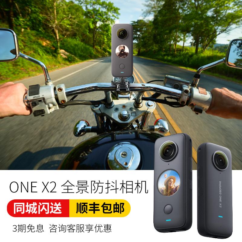 Insta360 one x2摩托车骑行全景相机行车记录仪专业运动数码摄像