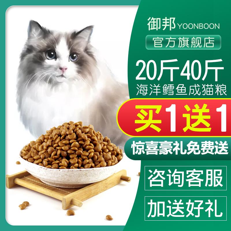 御邦猫粮成猫全价猫粮增肥发腮猫粮10kg蓝猫加菲猫猫粮5斤2.5KG