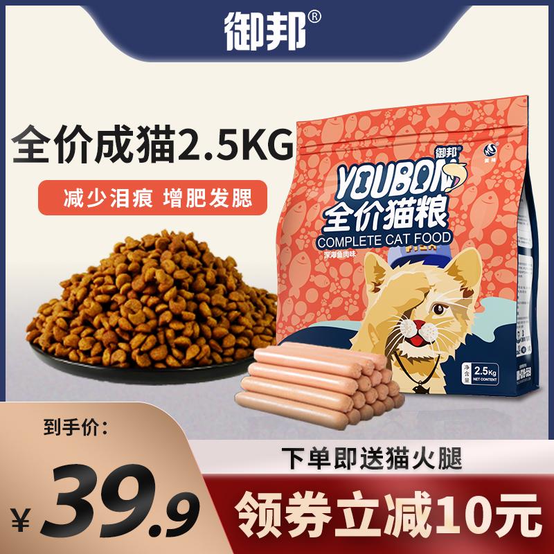 御邦全价猫幼猫营养增肥发腮天然粮