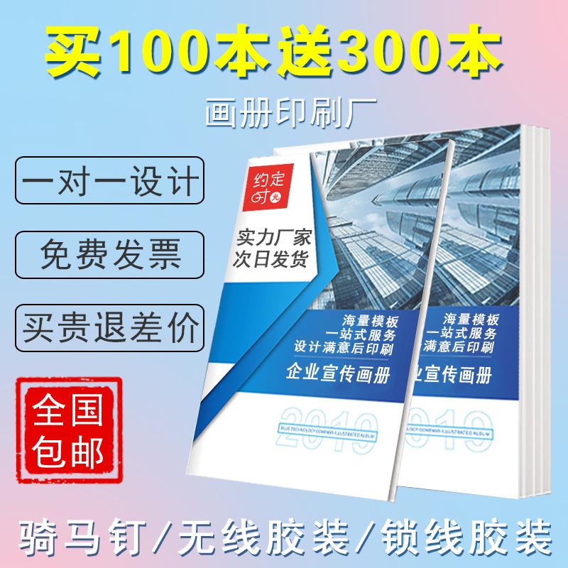 印刷定制企业画册宣传册设计制作合同书目录教材期刊杂志书本小册子产品手册印刷彩页三折页图册打印书籍定做