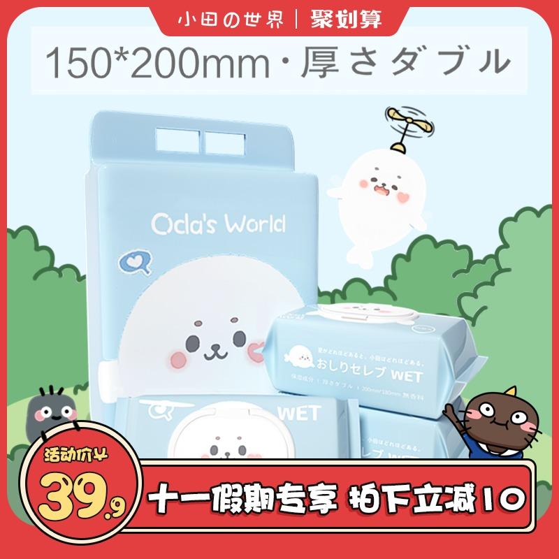 婴儿湿巾小田的世界家用湿纸巾手口专用湿巾大包装80抽带盖3包券后49.90元