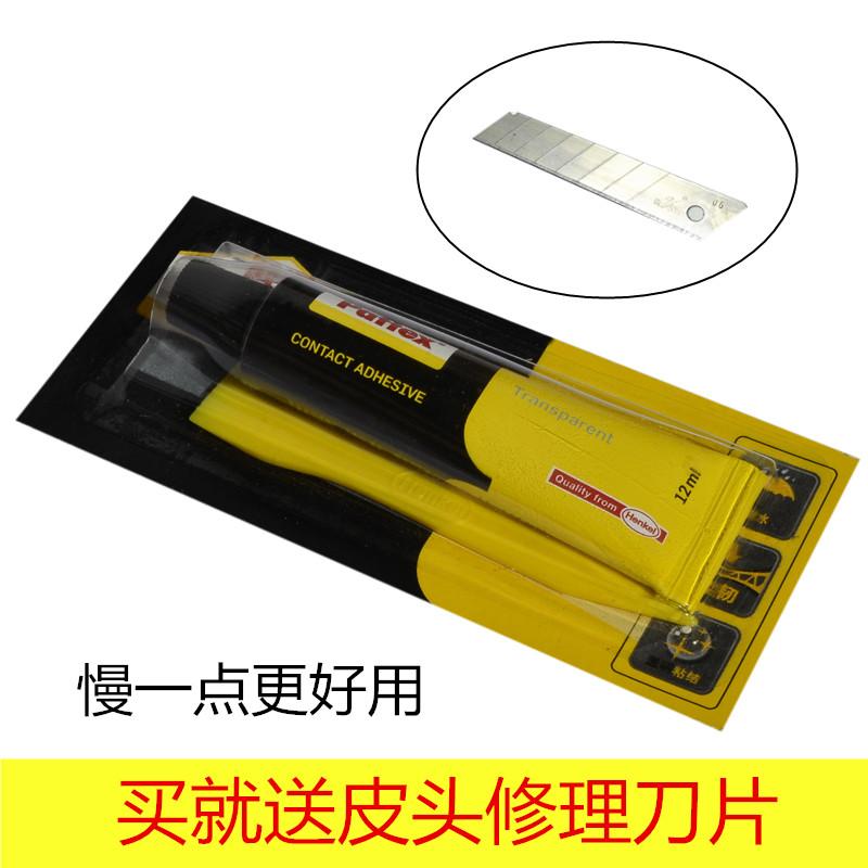 送刀片台球杆皮头专用胶水慢性胶汉高百得胶粘合力强牢固12ml