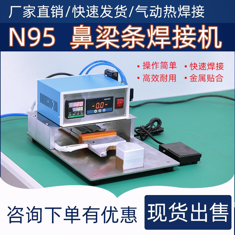 N 95鼻梁棒溶接機鼻筋筋動熱圧アルミニウムストリップ熱溶接型アルミニウムストリップ溶接機の現物