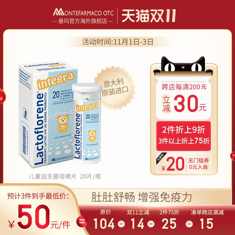 【意大利原装进口】曼玛进口儿童益生菌咀嚼片20片肠胃养胃