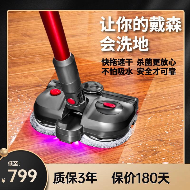 适配戴森吸尘器V6V7V8V10V11电动拖把头洗地机湿拖擦地吸头配件