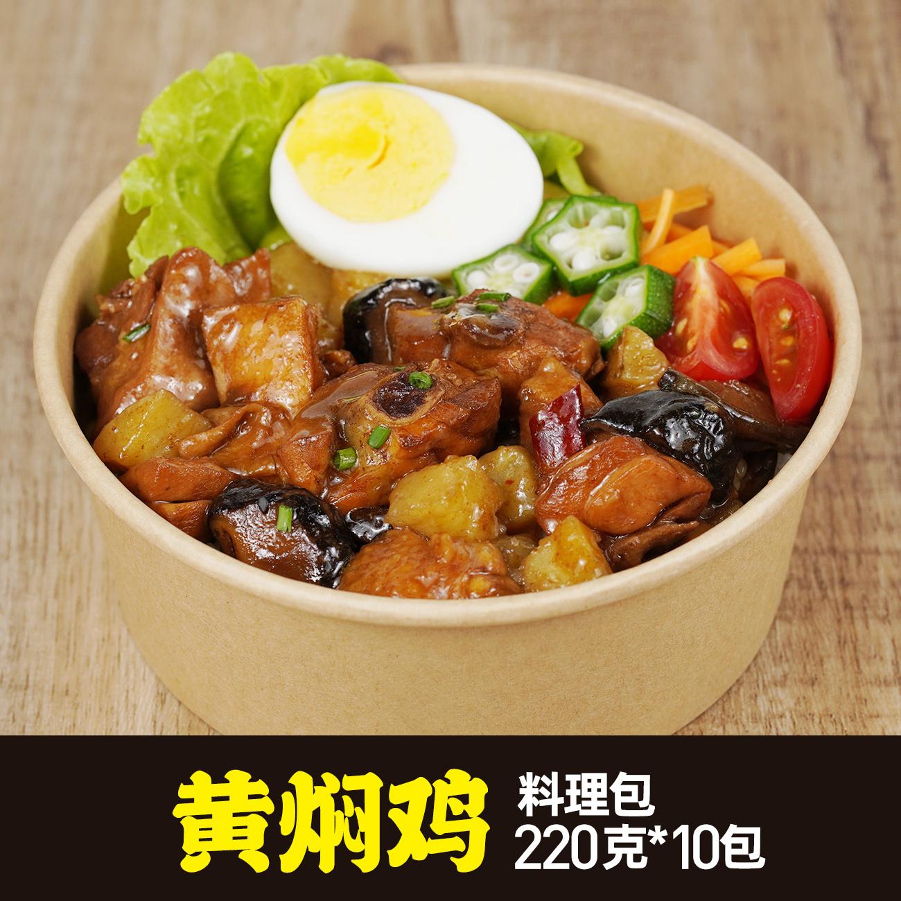 菜洋洋黄焖鸡220g10包 速冻料理包速食菜半成品菜快餐方便菜外卖