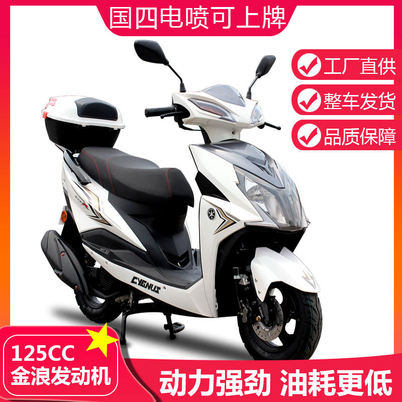 坤豪 新尚领125CC摩托车整车可上牌迅鹰鬼火公主龟王燃油车踏板车(非品牌)