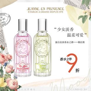 Provence法国JEP小公主少女香水 小众持久女士入门淡香 Jeanne