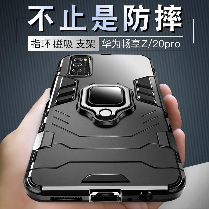 华为畅享20 plus手机壳20por新款5g防摔全包Z保护壳个性创意磨砂