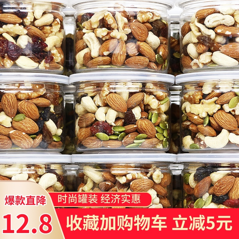 Daily mixed nuts bulk pregnant and children snacks canned snowflake crisp raw materials mixed with nuts bag 500g