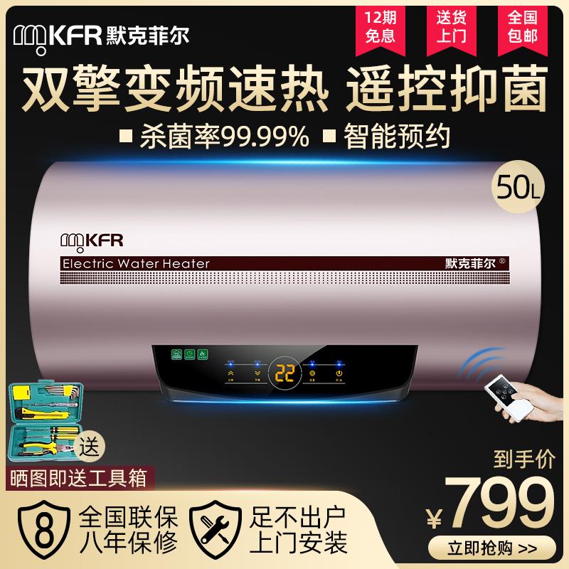 (用80元券)默克菲尔ey17电家用小型50升热水器
