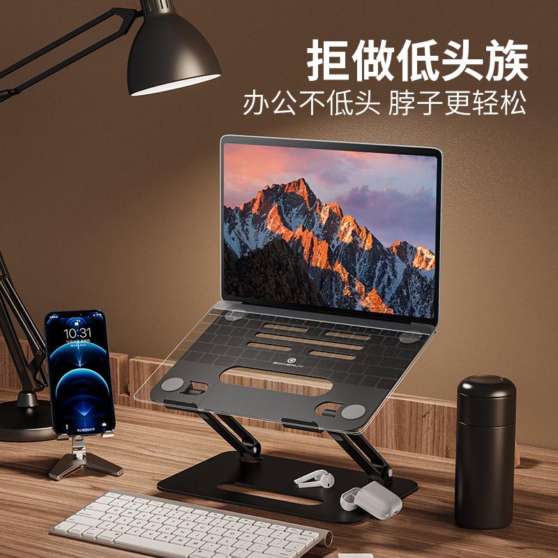 thetree笔记本支架电脑支架托架桌面增高升降折叠便携式铝合金可调节macbook支架颈椎保护ipad散热底座支撑架