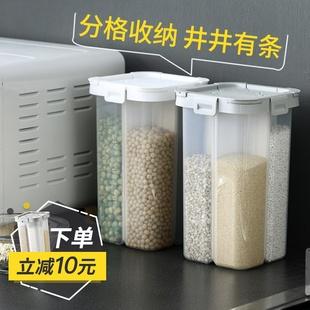 象厨密封罐五谷杂粮收纳盒厨房大容量分格干货盒食品级杂粮储物罐