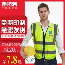 网布反光背心马甲安全外套交通施工程荧光黄马甲环卫工人反光衣