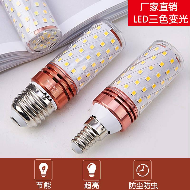 超亮LED蜡烛灯泡家用节能灯玉米灯客厅灯吊顶灯白光暖光卧室灯