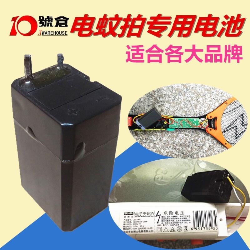电蚊拍电池4V电池电蚊拍4.2V久量美美包邮雅格正牛南帆配件