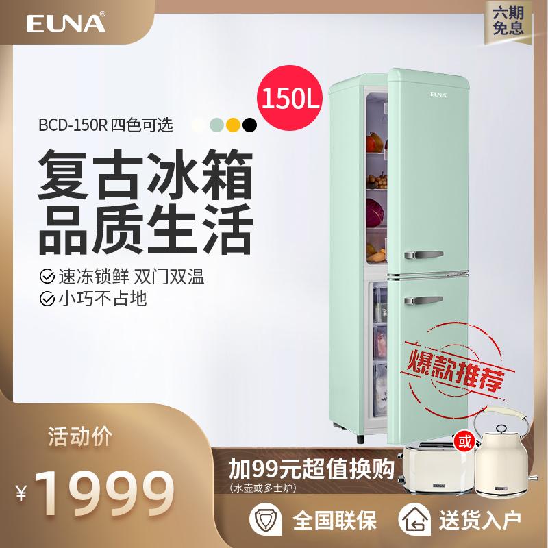 优诺(euna)bcd-150r复古家用小冰箱