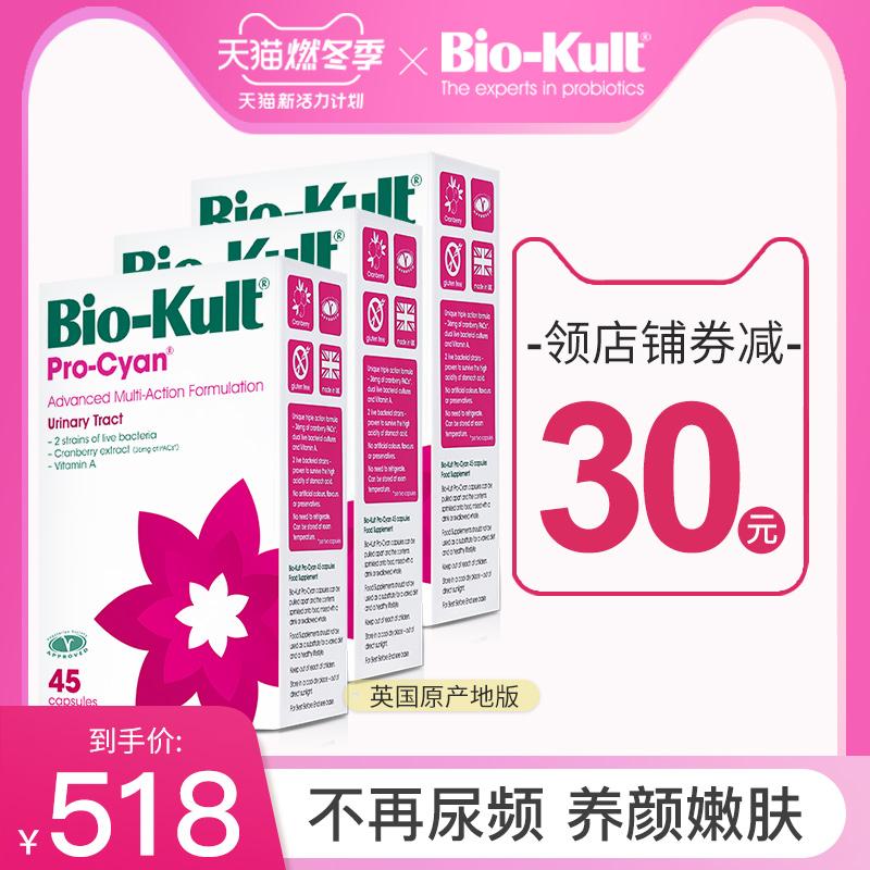 biokult开儿乐英国女性成人益生菌蔓越莓大人调理肠胃尿频养胃3盒,可领取60元天猫优惠券