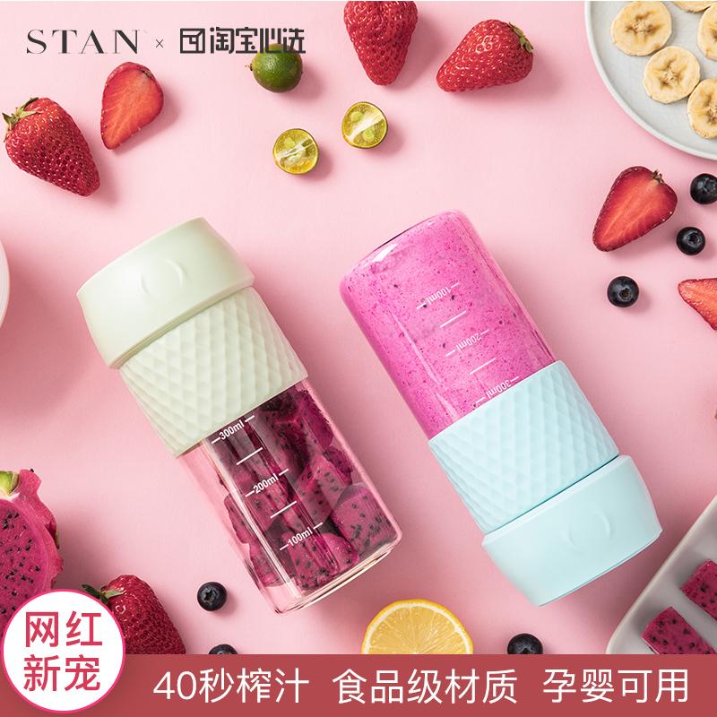 stan淘宝心选榨汁杯家用水果榨汁机热销55件假一赔十