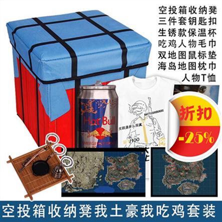 空头箱坐人圣诞收纳盒绝地吃鸡空投箱礼物盒子大号求生日补给箱
