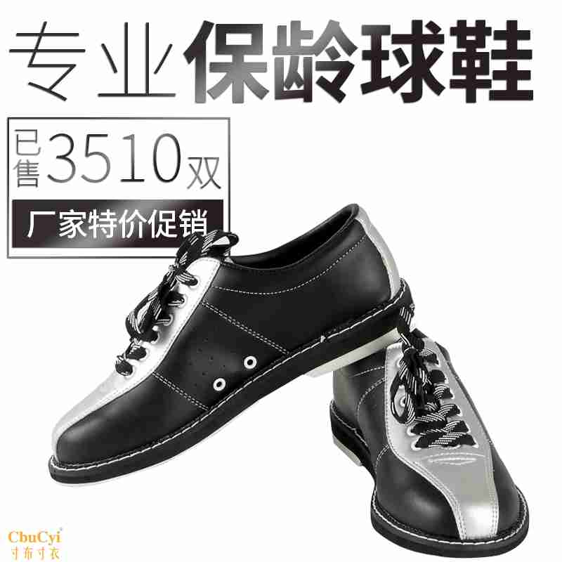 Chuangsheng bowling supplies 2019 new mens and womens bowling shoes cs-01-18
