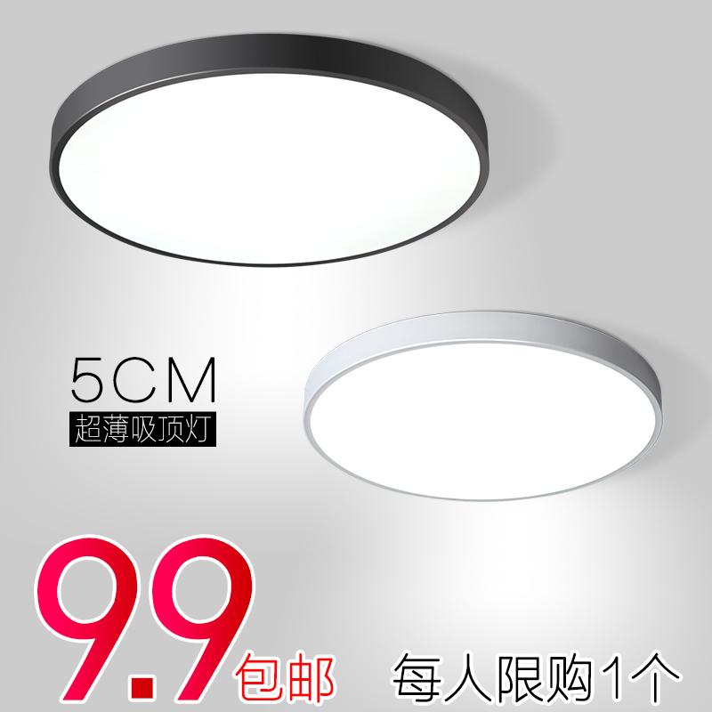 超薄led吸頂燈圓形護眼北歐客廳燈具簡約現代書房陽臺過道卧室燈