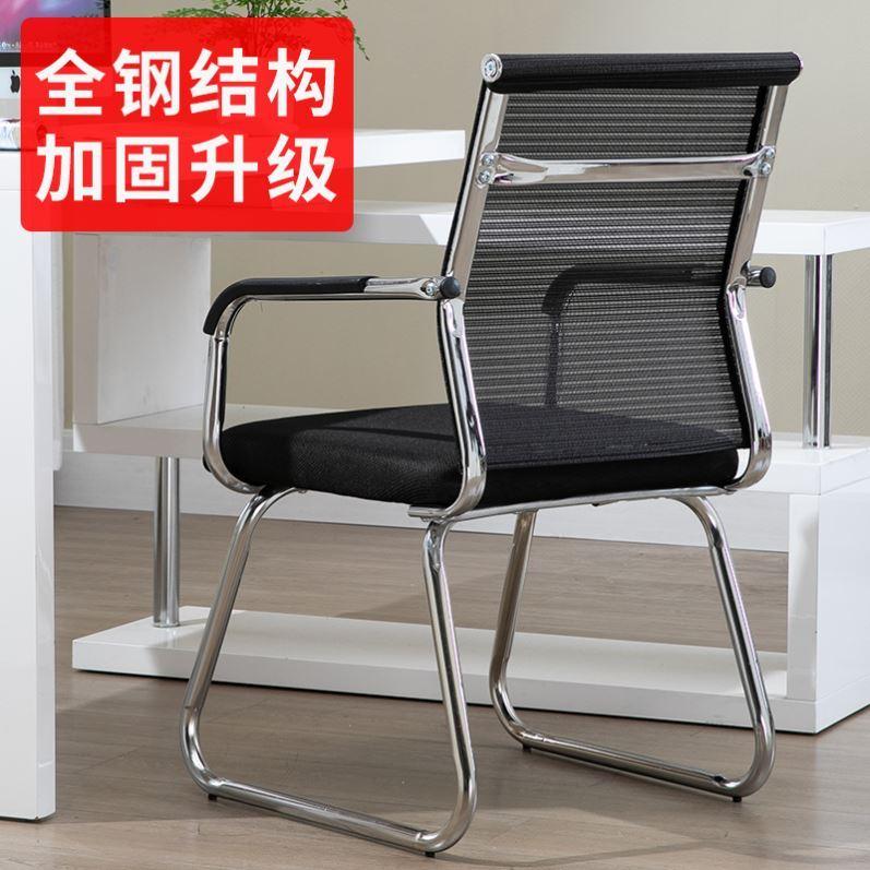 会议椅子靠背办公椅子办公室椅子护颈椎工厂椅子家用舒适简约宿舍