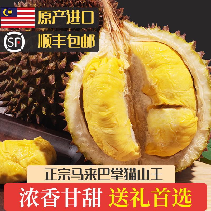 第二件0元马来西亚液氮冷冻猫山王巴掌榴莲带壳整果2-3斤顺丰包邮398.00元包邮