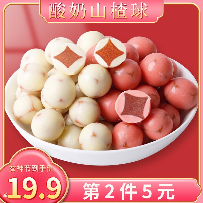 网红爆款酸奶山楂球夹心奶巧克力