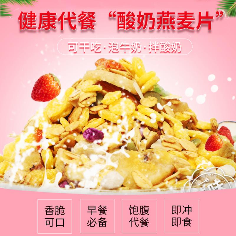 水果坚果燕麦片即食谷物营养早代餐干吃酸奶果粒冲饮懒人饱腹食品