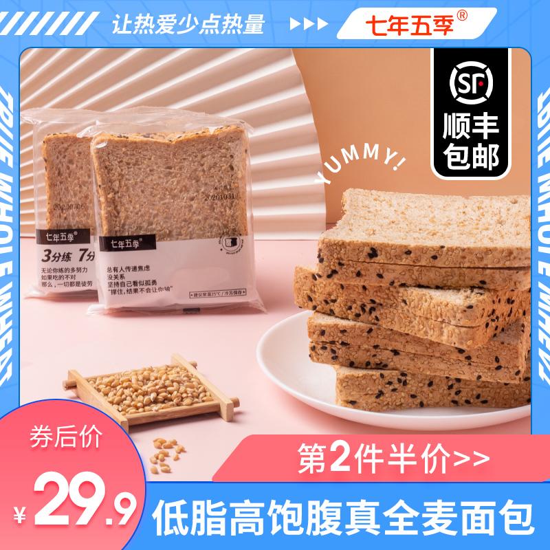 七年五季黑低脂零食整箱早餐面包价格/优惠_券后29.9元包邮