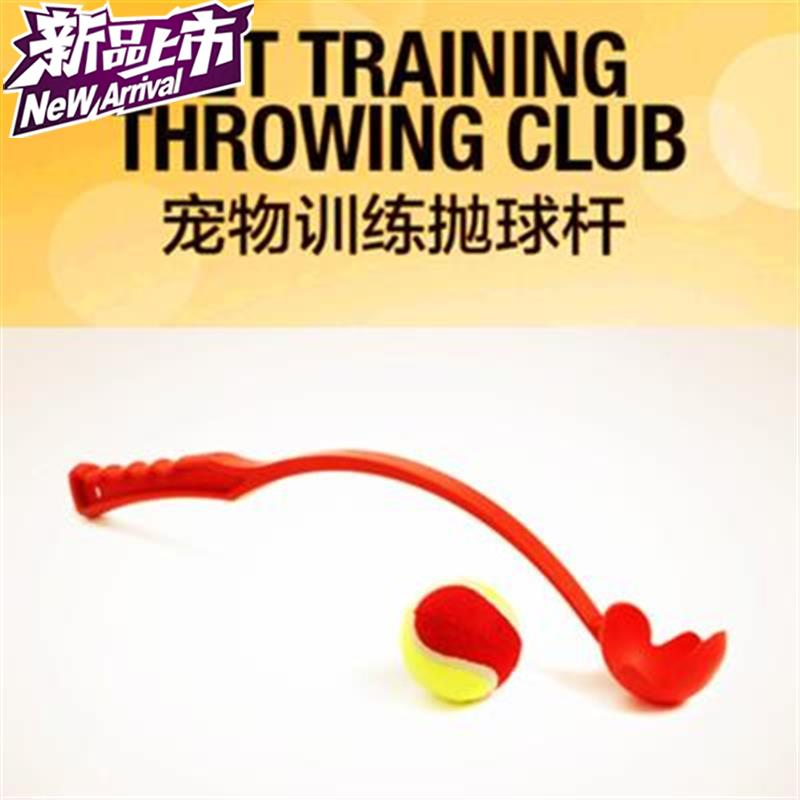Two pieces of parcel post pet toy tennis ball thrower 2 funny cat stick cat dog suitable tennis ball server