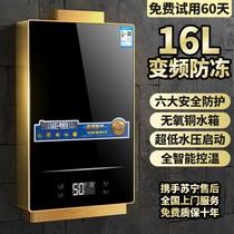 好太太燃气热水器煤气液化气天然气电即热恒温强排式12升变频家用