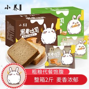 小养黑麦全麦面包吐司代餐1000克粗粮脂肪热量早餐整箱健身零食品