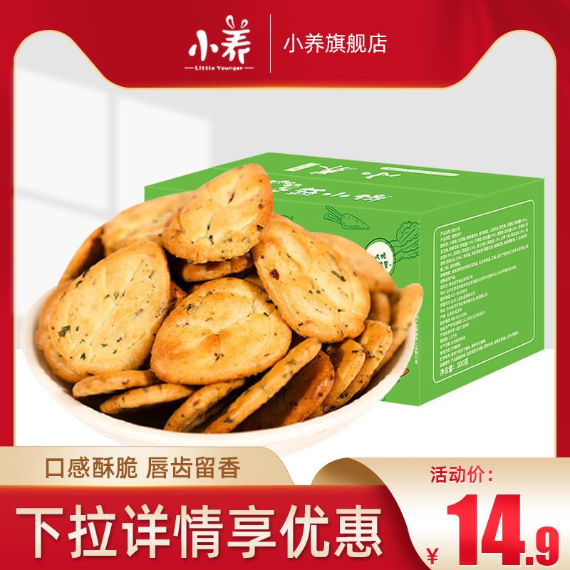 小养9蔬小饼300g整箱薄脆小饼干
