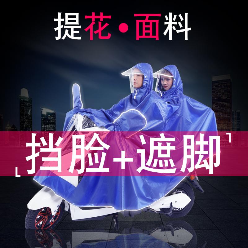 满180.00元可用135元优惠券全身长款电动车男女单双人雨衣
